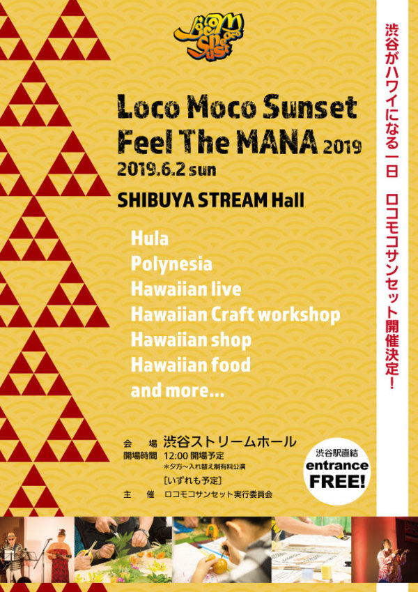 Loco Moco Sunset feel the MANA 2019
